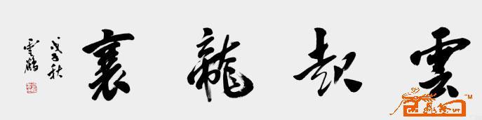 请鉴赏王云鹤国际艺术展厅其他3幅作品      幅次: 1/3         1